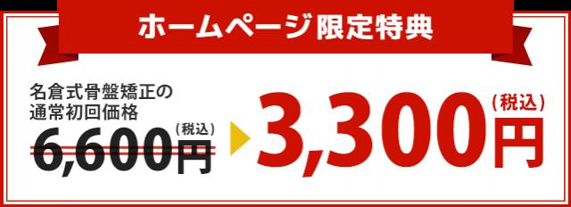 名倉式骨盤矯正初回割引6600円を3300円