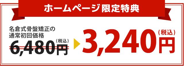 名倉式骨盤矯正初回割引6480円を3240円