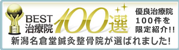 優良治療院100選に新潟名倉堂鍼灸整骨院が選ばれました