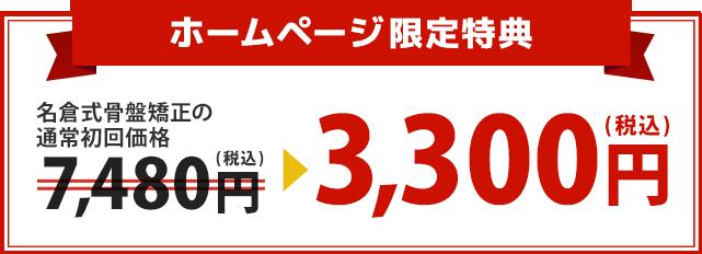 名倉式骨盤矯正初回割引7480円を3300円